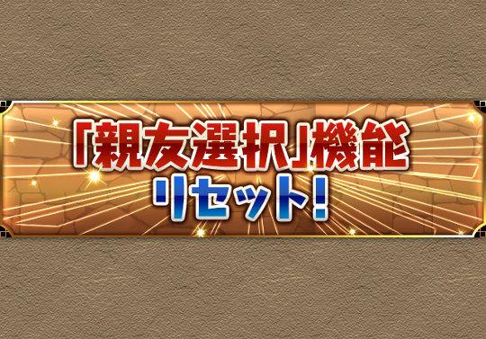 【11月6日】親友・プレゼントガチャのリセットがあるので使っておこう!