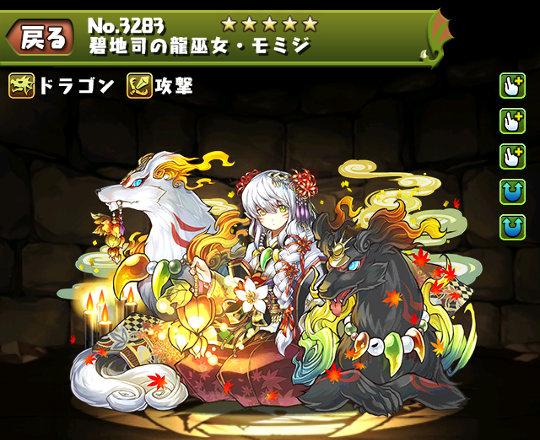 碧地司の龍巫女・モミジのステータス