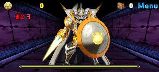 闇の護神龍 地獄級 1F 光の番人