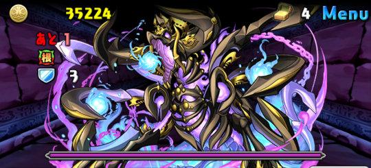 闇の護神龍 地獄級 ボス 闇の護神龍・サイオン