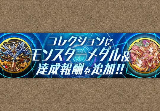 【パズドラレーダー】11月9日からゼウス=ドラゴン+297やノエルラッシュが登場!