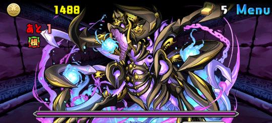 闇の護神龍 上級 ボス 闇の護神龍・サイオン