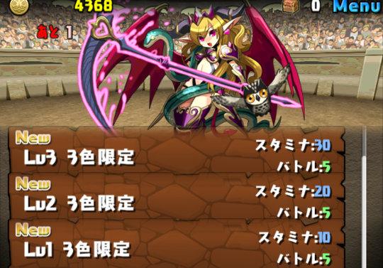 チャレンジダンジョン36 Lv1~3 攻略&ダンジョン情報