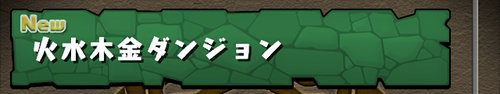 火水木金ダンジョン1