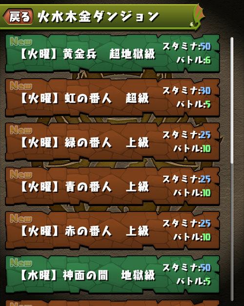 火水木金ダンジョン2