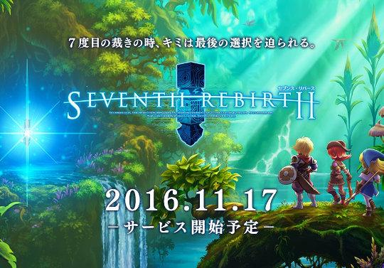 ガンホーの新作RPG「セブンス・リバース」が11月17日から配信!iOS/Android版同時リリース