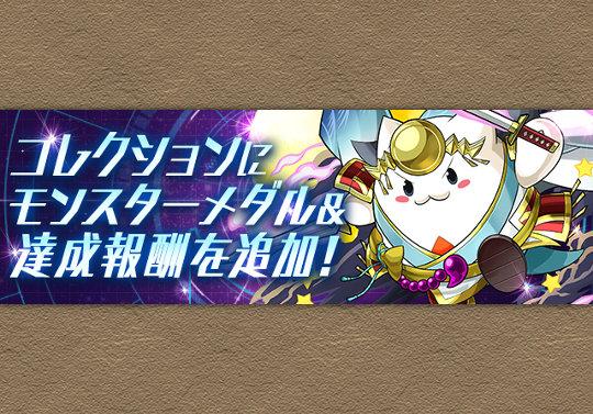 【パズドラレーダー】11月18日12時からコレクションにタマゾーXツクヨミを追加
