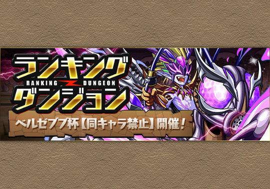 11月14日からランキングダンジョン「ベルゼブブ杯【同キャラ禁止】」が登場!