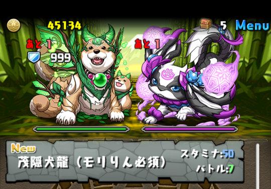 木と闇の犬龍 モリりん必須 攻略&ダンジョン情報