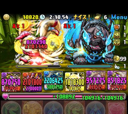 犬龍 ボス戦 1200万ダメージ