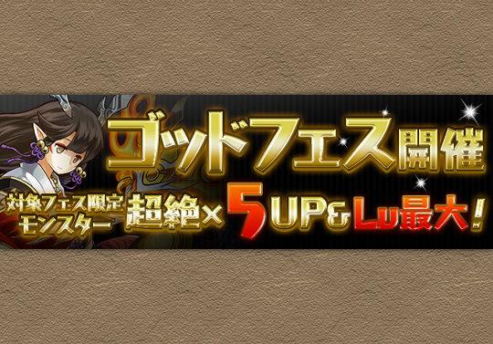 ハジドラ第一弾イベントのゴッドフェスラインナップを発表!戦国・明王神などが3倍、フェス限5倍
