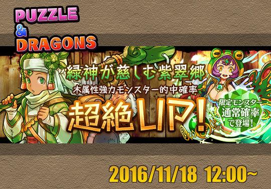 新レアガチャイベント『緑神が慈しむ紫翠郷』が11月18日12時から開催!ツリーカーニバル