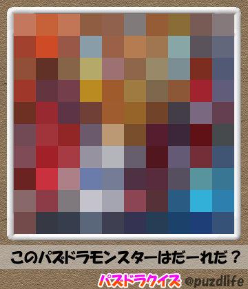 パズドラモザイククイズ59-1
