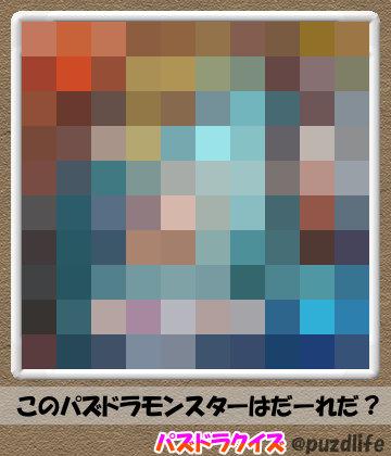 パズドラモザイククイズ59-4