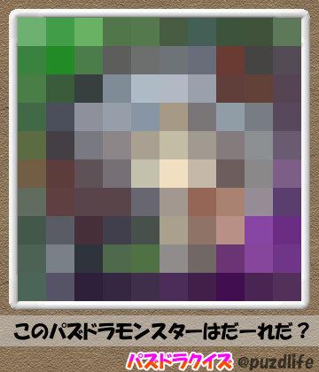 パズドラモザイククイズ59-5