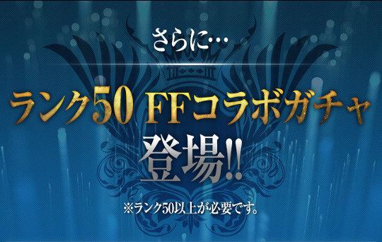 1回無料の「ランク50 FFコラボガチャ」が登場!11月21日10時からスタート