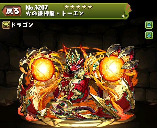 火の護神龍・トーエンのステータス