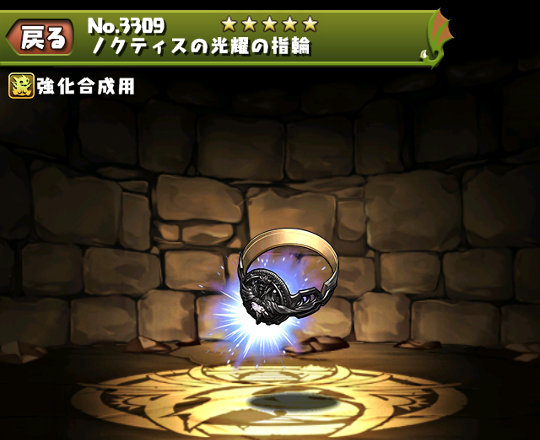 ノクティスの光耀の指輪のステータス