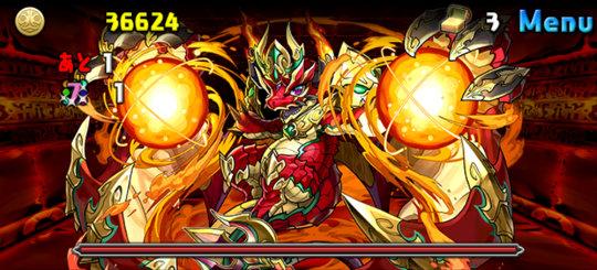 火の護神龍 超地獄級 ボス 火の護神龍・トーエン