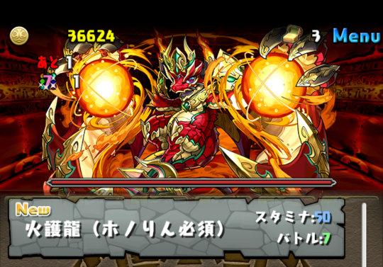 火の護神龍 ホノりん必須 攻略&ダンジョン情報