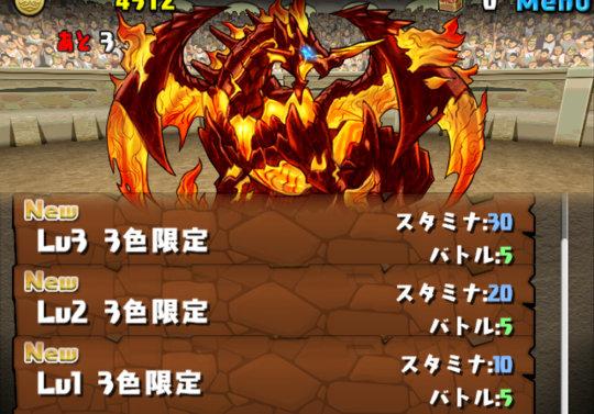 チャレンジダンジョン37 Lv1~3 攻略&ダンジョン情報