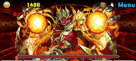 火の護神龍 中級 ボス 火の護神龍・トーエン
