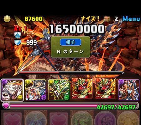 ヘパイストス=ドラゴン降臨 壊滅級 ボス 2回目ロイヤルグラビティ