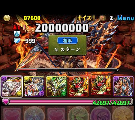 ヘパイストス=ドラゴン降臨 壊滅級 ボス 3回目煩悩除去の神力