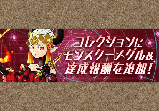 【パズドラレーダー】モンスターメダルに「火の古老・エルドラ」を追加!