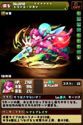 c558_namahoso161130_media4