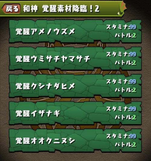 覚醒素材降臨!2
