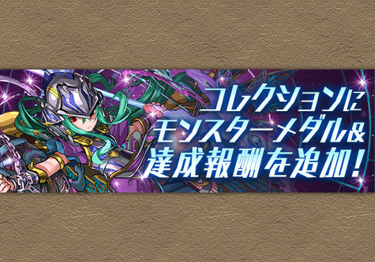 【パズドラレーダー】コレクションに闇アテナのメダルが追加!