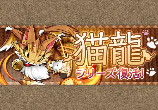 12月5日から週替りで「猫龍」が登場!デビニャン必須を追加して復活