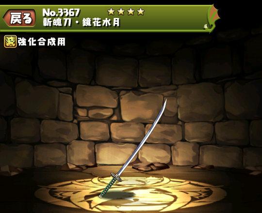 斬魄刀・鏡花水月のステータス