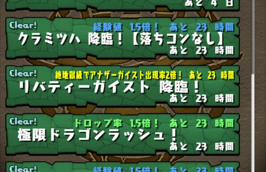 12月7日のリバティーガイスト降臨 絶地獄級でアナザーガイストの出現率が2倍に!