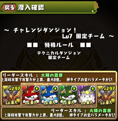 チャレンジダンジョン38 Lv7 固定チーム
