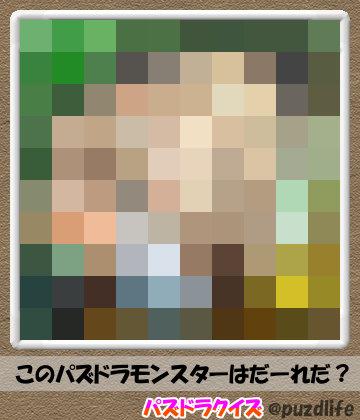 パズドラモザイククイズ60-3