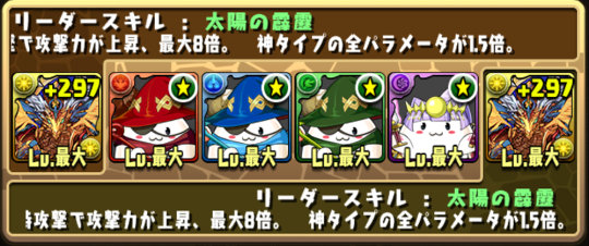チャレンジダンジョン38 Lv7 固定チーム ラードラパ