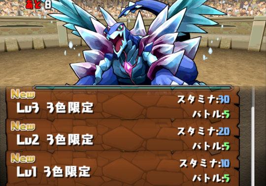 チャレンジダンジョン38 Lv1~3 攻略&ダンジョン情報