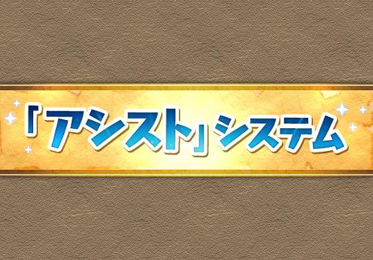スキル継承がリニューアル「アシストシステム」になって登場!