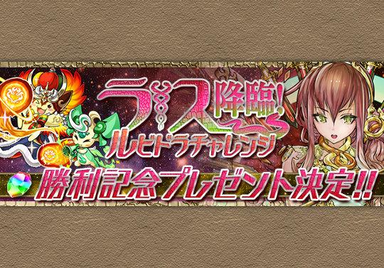 ラス降臨クリア記念のピィや魔法石の配布日程が決定!