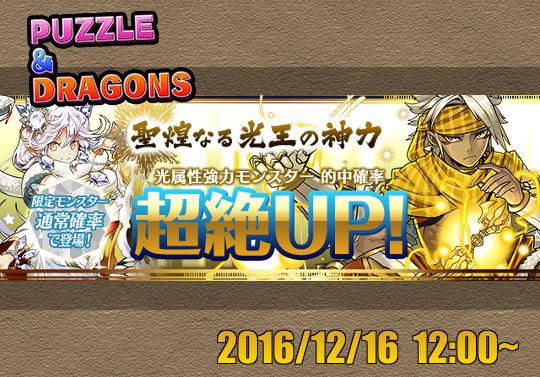 新レアガチャイベント『聖煌なる光王の神力』が12月16日12時から開催!ライトカーニバル