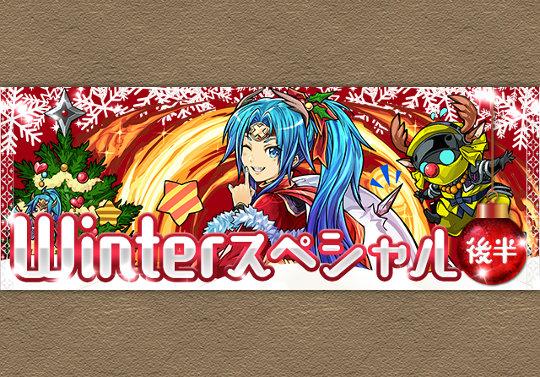 Winterスペシャルイベント(後半)が来る!スキルアップ5倍やクリスマスガチャなど
