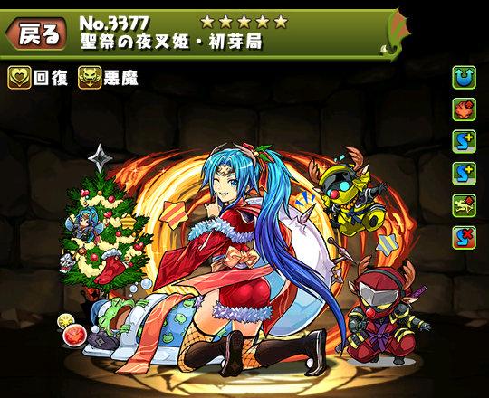 聖祭の夜叉姫・初芽局のステータス