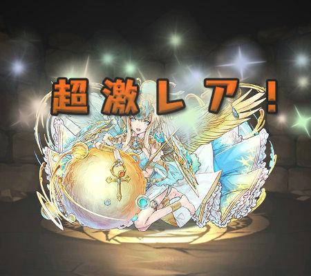 暁天の蒼空神・ケプリ 超激レア