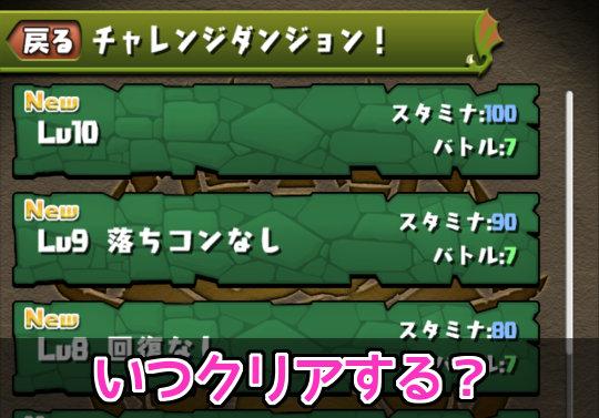 【投票】チャレンジダンジョンはいつごろクリアする?