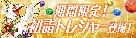 【パズドラレーダー】期間限定!初詣トレジャー登場!