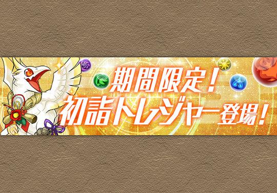 【パズドラレーダー】1月1日から「初詣トレジャー」が登場!