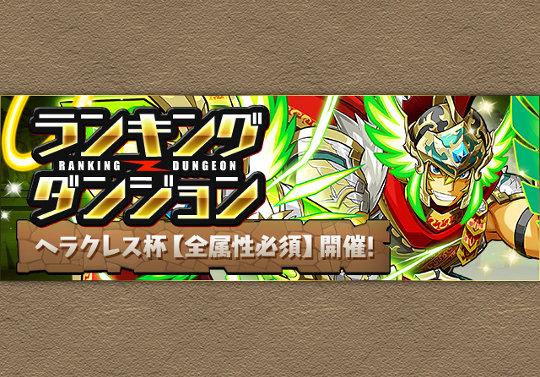 12月28日からランキングダンジョン「ヘラクレス杯【全属性必須】」が登場!