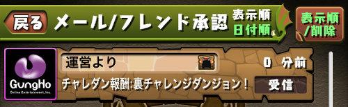 裏チャレンジダンジョン1